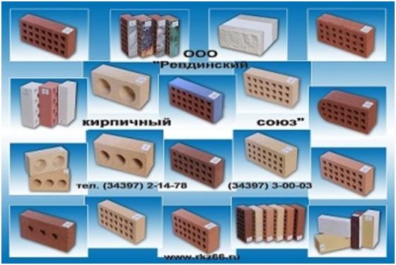 Продаем и отгружаем любые виды кирпичей: рядовой, лицевой , камень крупноформатный по ГОСТу 530-2012, ТУ 5741-021-05297720-2008.