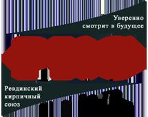 """ООО """"Ревдинский кирпичный союз"""""""